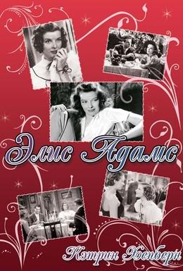 Постер фильма Элис Эдамс (1935)