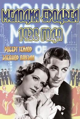Постер фильма Мелодия Бродвея 1936 года (1935)