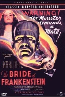 Постер фильма Невеста Франкенштейна (1935)