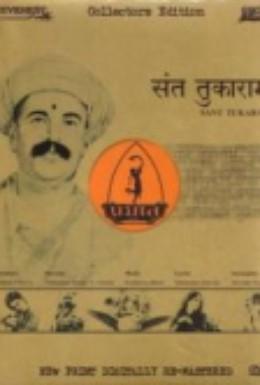 Постер фильма Святой Тукарам (1936)