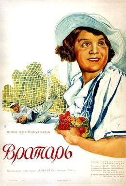 Постер фильма Вратарь (1936)
