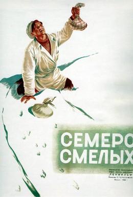 Постер фильма Семеро смелых (1936)