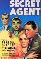 Секретный агент (1936)
