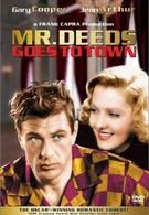 Мистер Дидс переезжает в город (1936)
