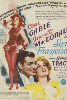 Постер фильма Сан-Франциско (1936)