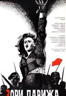 Зори Парижа (1936)