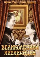 Великолепная инсинуация (1936)