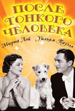 Постер фильма После тонкого человека (1936)