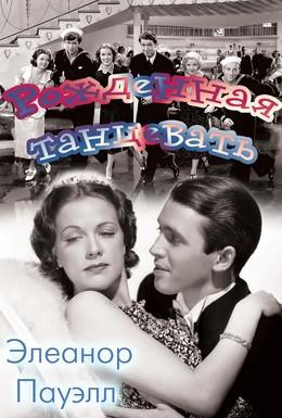 Постер фильма Рожденная танцевать (1936)