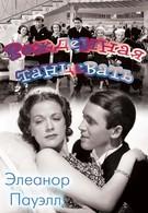 Рожденная танцевать (1936)