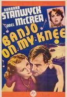 Банджо на моём колене (1936)
