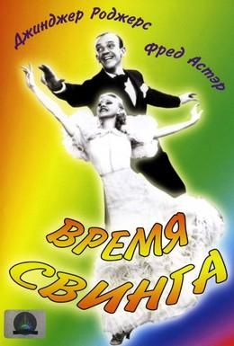 Постер фильма Время свинга (1936)