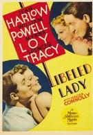 Оклеветанная (1936)