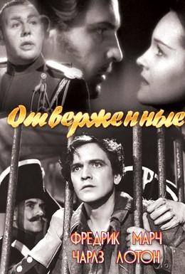 Постер фильма Отверженные (1935)