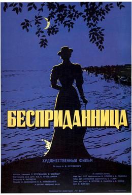 Постер фильма Бесприданница (1936)