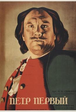 Постер фильма Петр Первый (1937)