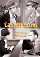 Сан-Квентин (1937)