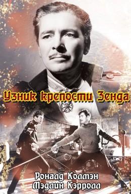 Постер фильма Узник крепости Зенда (1937)