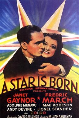 Постер фильма Звезда родилась (1937)