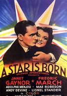 Звезда родилась (1937)