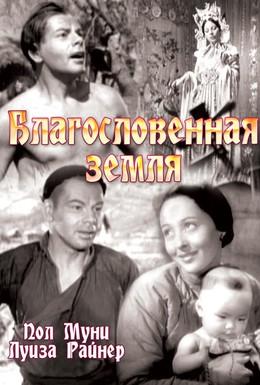 Постер фильма Благословенная земля (1937)