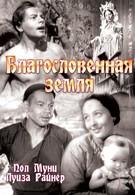 Благословенная земля (1937)