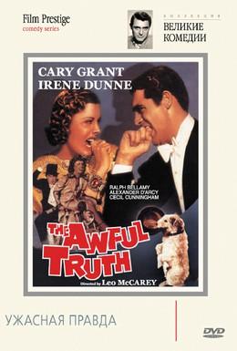 Постер фильма Ужасная правда (1937)