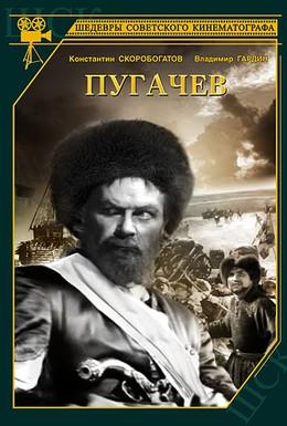 Постер фильма Пугачев (1937)