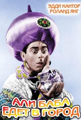 Постер фильма Али-баба едет в город (1937)