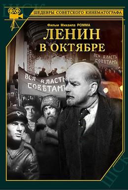 Постер фильма Ленин в Октябре (1937)