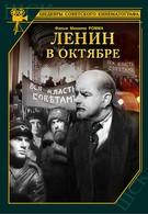 Ленин в Октябре (1937)