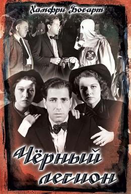 Постер фильма Черный легион (1937)