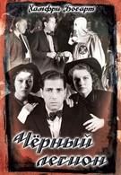 Черный легион (1937)