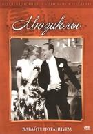 Давайте потанцуем (1937)
