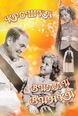 Постер фильма Крошка Вилли Винки (1937)