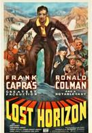 Потерянный горизонт (1937)