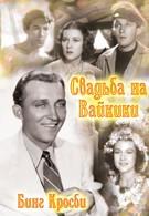 Свадьба на Вайкики (1937)