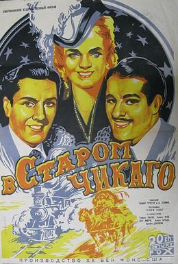 Постер фильма В старом Чикаго (1937)
