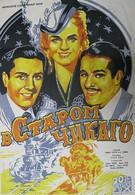 В старом Чикаго (1937)