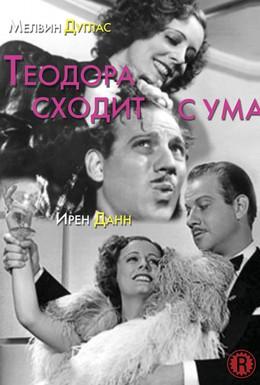 Постер фильма Теодора сходит с ума (1936)