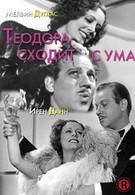 Теодора сходит с ума (1936)