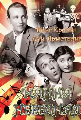 Постер фильма Манна небесная (1936)