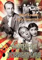 Манна небесная (1936)