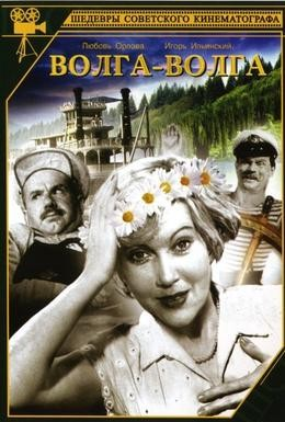Постер фильма Волга-Волга (1938)