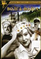 Волга-Волга (1938)