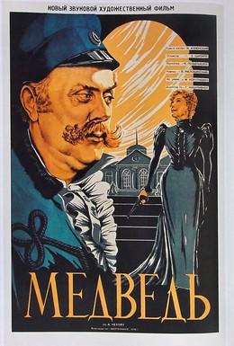Постер фильма Медведь (1938)