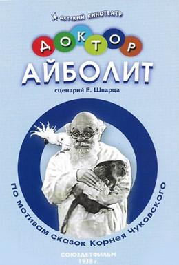 Постер фильма Доктор Айболит (1938)