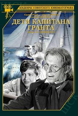 Постер фильма Дети капитана Гранта (1936)