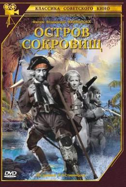 Постер фильма Остров сокровищ (1937)
