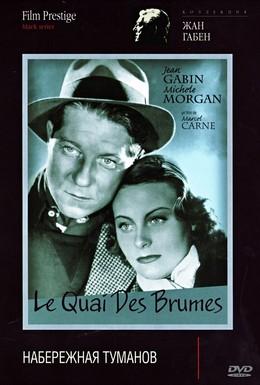 Постер фильма Набережная туманов (1938)